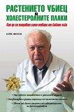 Растението убиец на холестеролните плаки - Борис Николов -