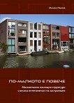 По-малко е повече. Малкоетажни жилищни структури с висока интензивност на застрояване - Милена Нанова - книга