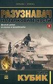 Разузнавач на танковите части - книга 2: Фронтови дневник на стрелеца бронеавтомобил - Вили Кубик -