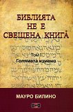 Библията не е свещена книга - том 1: Голямата измама - Мауро Билино -