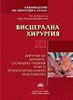 Ръководство по хирургия с атлас - том 11: Висцерална хирургия. Хирургия на херниите, стомашно-чревния тракт и ретроперитонеалното пространство - учебник