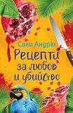 Рецепти за любов и убийство - Сали Андрю - книга