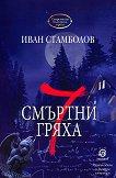 7 смъртни гряха - Иван Стамболов -