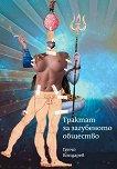 Трактат за загубеното общество - Генчо Кондарев -