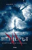 Вещерът - книга 6: Кулата на лястовицата - Анджей Сапковски - книга
