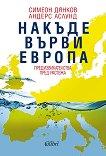 Накъде върви Европа - Симеон Дянков, Андерс Аслунд -