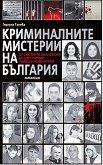 Криминалните мистерии на България -