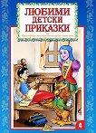 Любими детски приказки - книжка 4 -