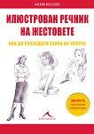 Илюстрован речник на жестовете: Как да разгадаем езика на тялото - Жозеф Месенже -