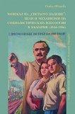"""Човекът на """"светлото бъдеще"""": цели и механизми на социалистическата идеология в България (1944 - 1956) - Пенка Иванова - книга"""