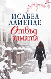 Отвъд зимата - Исабел Алиенде - книга