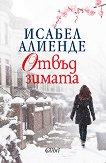 Отвъд зимата - книга