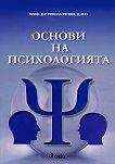 Основи на психологията - проф. д-р Никола Узунов -