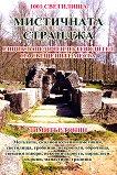 1001 светилища - том 3: Мистичната Странджа - Димитър Тонин - книга