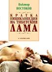Кратка енциклопедия на тибетския Лама - Академик Виктор Востоков -