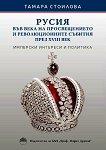 Русия във века на просвещението и революционните събития през XVIII век - Тамара Стоилова - книга