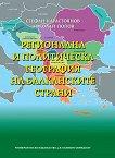Регионална и политическа география на балканските страни - учебна тетрадка
