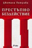 Престъпно бездействие - Цветана Петрова - книга