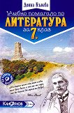 Учебно помагало по литература за 7. клас - Донка Кънева -