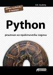 Python - решения на практически задачи - D.K. Academy - книга