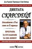 Диетата Скарсдейл - Програма за отслабване за цял живот - Сам Бейкър, Д-р Хърман Тарноуър -