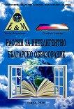 Насоки за интелигентно българско образование - Асен Богданов, Стойчо Симов - книга