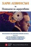 Психология на лидерството - книга