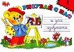 Рисувай с нас и учи азбуката - част 1 - Георги Цонев - детска книга