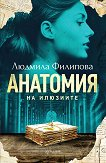Анатомия на илюзиите - Людмила Филипова - книга