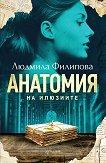 Анатомия на илюзиите - Людмила Филипова -