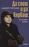 Да спиш и да вярваш - Андрей Тургенев - книга