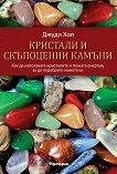 Кристали и скъпоценни камъни - Джуди Хол - книга