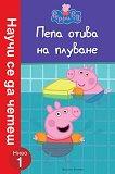 Peppa Pig: Пепа отива на плуване : Научи се да четеш - ниво 1 -