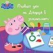 Peppa Pig: Първият ден на Джордж в занималнята - книга