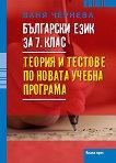 Български език за 7. клас: Tеория и тестове - Ваня Чернева -