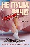 Не пуша вече! : Съветите на един бивш заклет пушач - Алън Кар -