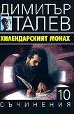 Съчинения в 15 тома - том 10: Хилендарският монах - Димитър Талев -