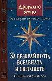 За безкрайното, вселената и световете - Джордано Бруно -