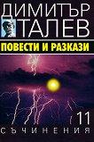 Съчинения в 15 тома - том 11: Повести и разкази - Димитър Талев - книга