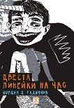 Двеста линейки на час - Йордан Д. Радичков -