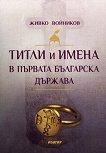 Титли и имена в Първата българска държава - Живко Войников -