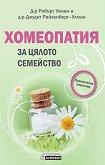 Хомеопатия за цялото семейство - практически наръчник - Д-р Робърт Улман, д-р Джудит Райхенберг-Улман - книга
