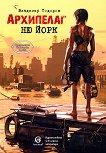Архипелаг Ню Йорк - Владимир Тодоров -