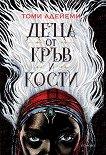 Деца от кръв и кости - книга 1 - Томи Адейеми -