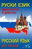 Руски език, самоучител в диалози + CD Руский язык для болгар + CD - учебник