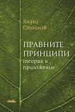 Правните принципи: Теория и приложение - Янаки Стоилов -