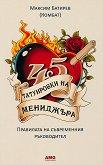 45 татуировки на мениджъра - Максим Батирев (Комбат) -