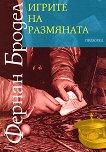 Игрите на размяната - Фернан Бродел -