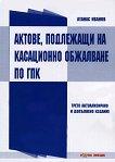 Актове, подлежащи на касационно обжалване по ГПК - Атанас Иванов -