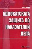 Адвокатската защита по наказателни дела - Гаврил Благоев -